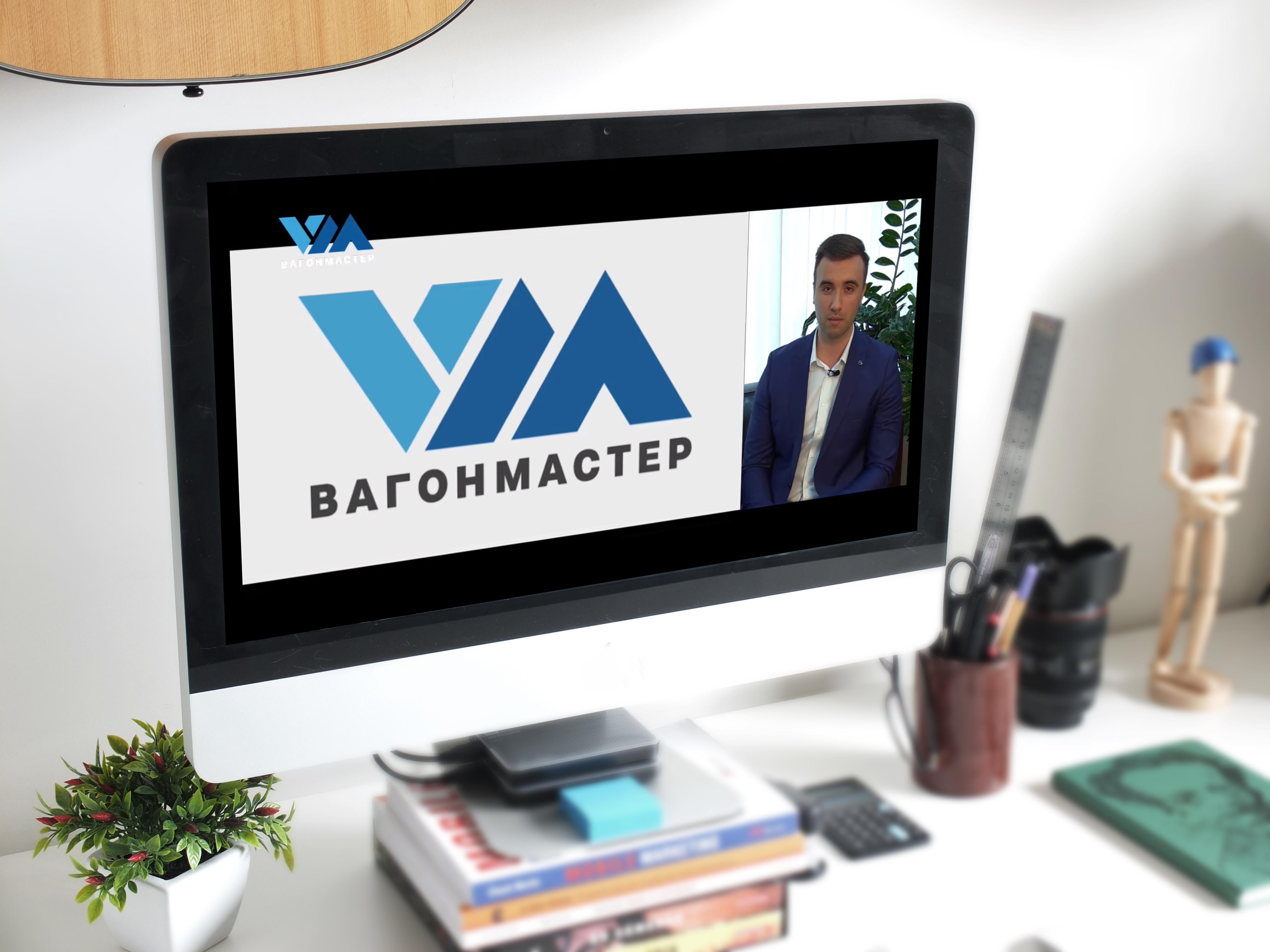 18 августа в 10:00 состоится вебинар по работе с платформой «Вагонмастер»
